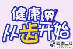 口腔医院牙科:春节期间口