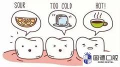 牙齿敏感怕冷怕热怎么办?