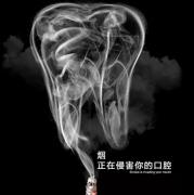 东莞牙科医院:抽烟的人为