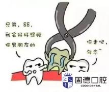 东莞牙科医院:拔牙后,怎