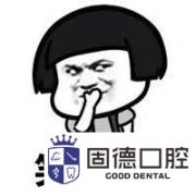 虎门牙科医院:送你一份护