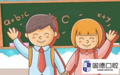 东莞儿童牙科医院:新学期