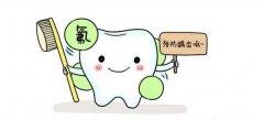 东莞凤岗牙科医院:预防儿童龋齿