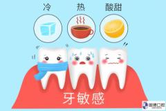 塘厦口腔医院:牙齿一遇冷、热就