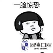 常平口腔医院:牙齿松动补