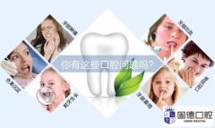 东坑口腔医院:这8个伤牙习
