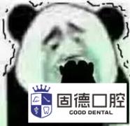 东莞高埗拔牙:拔牙的3大误