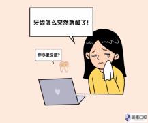 东莞口腔医院:牙齿酸蚀症