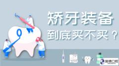 东莞东坑牙齿矫正:矫正装