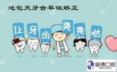 东莞高埗儿童牙齿矫正:儿