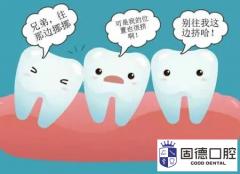 松动牙齿加固办法