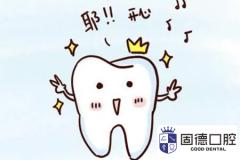 东莞高埗牙齿美白:牙齿美