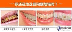 """""""洁牙""""与""""牙齿美白""""有"""