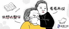 东莞沙田儿童牙齿矫正:孩