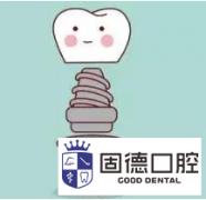 东莞老年人种植牙:70岁了还可以