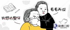 东莞虎门儿童牙齿矫正:5-12岁儿