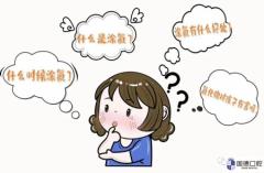 """东莞免费涂氟:什么是""""免费涂氟"""