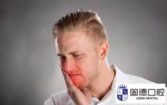 东莞治疗牙齿敏感:牙齿为什么会