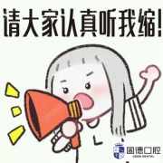东莞舌侧矫正:舌侧矫正和隐形矫