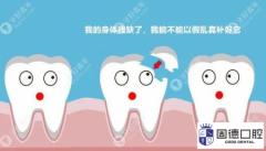 东莞长安补牙:补牙常见材料应该