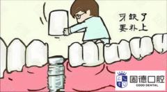 东莞大牙种植:大牙坏了种植一颗