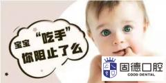 常平儿童口腔医院:小孩爱吮手指