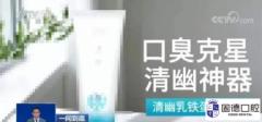 幽门螺杆菌牙膏有用吗?