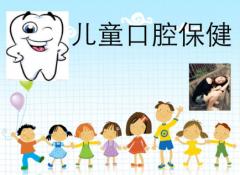 桥头儿童口腔医院:不同年