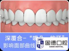 东莞成人牙齿矫正:30岁了还有必