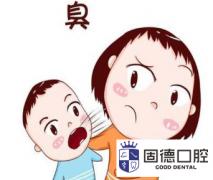 儿童口臭什么原因?儿童口臭怎么