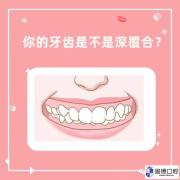 牙齿深覆合是什么样子的?牙齿深