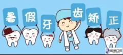东莞石排儿童牙齿矫正:儿