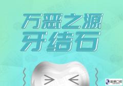 东莞石排洗牙:牙结石的危害牙龈