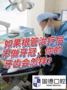 东莞横沥根管治疗:根管治疗后戴