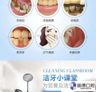 东莞石龙洗牙:几个洗牙经典谣言