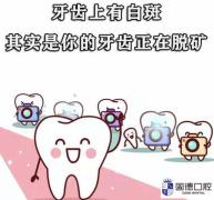 宝宝乳牙上有白斑,是缺钙吗?