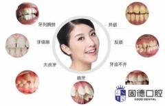 你真的确定你的牙齿咬合正常吗?