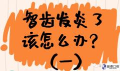 长安拔智齿:智齿发炎该怎么办?