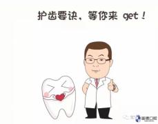 东莞高埗口腔医院:口腔健康小常
