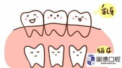 乳牙滞留的原因及乳牙滞留