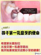 东莞望牛墩儿童牙科医院:如何保