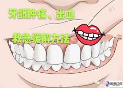 牙龈肿痛,牙龈出血救急舒缓方法