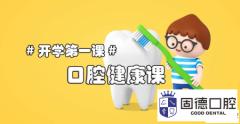开学第一课,口腔健康课